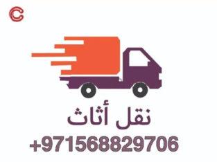 نقل عفش في إمارة دبي الإمارات