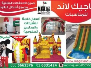 Events Planning in Sharjah Emirate Emirates