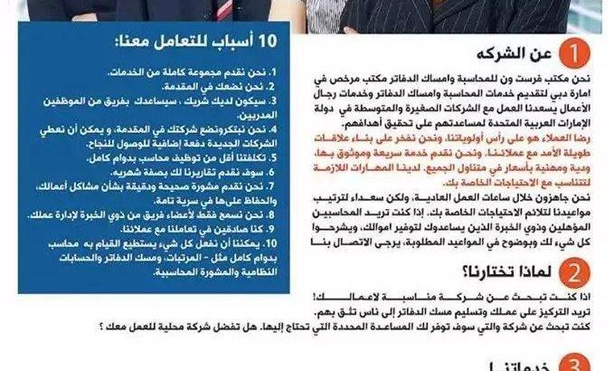 ضريبة ومال في إمارة دبي الإمارات