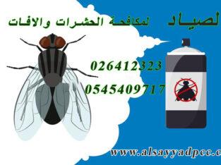 الصياد لمكافحة الحشرات والقوارض 026412323