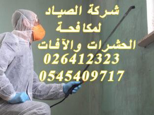 الصياد لمكافحة الحشرات والحمام في ابو ظبي @