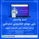شركة ويب مود للخدمات الرقمية