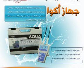 اجهزة كشف المياه الجوفية والابار_جهاز اجاكس اوميغا