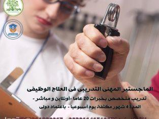 الماجستير المهنى التدريبى فى العلاج الوظيفى