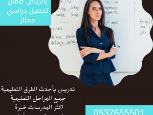 معلمات لغة انجليزية خصوصي بالرياض 0537655501