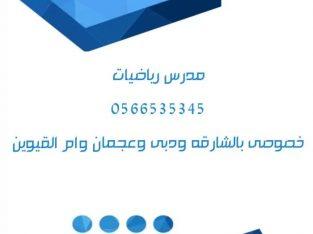 دروس خصوصية في إمارة الشارقة الإمارات