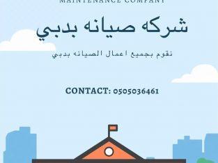 خدمات الصيانة في إمارة دبي الإمارات