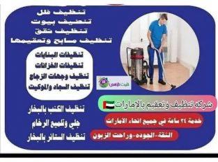خدمات تنظيف في إمارة الشارقة الإمارات