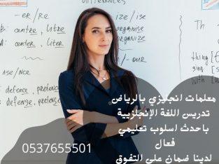 معلمة مدرسة انجليش وفرنش بالرياض 0537655501