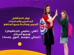 مدرسين خصوصي تأسيس ومتابعة 0537655501