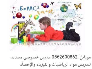 مدرس رياضيات 0562600862 عجمان الشارقه دبى
