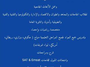 دروس خصوصية في العين الإمارات