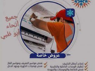 خدمات الصيانة في مدينة أبو ظبي الإمارات
