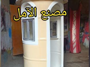 اكشاك الآمل صناعة عالمية فى مصر