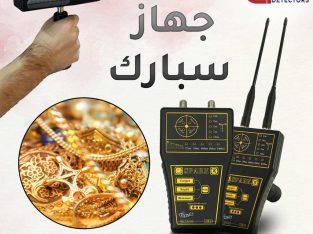اجهزة كشف الذهب في السعودية سبارك Spark