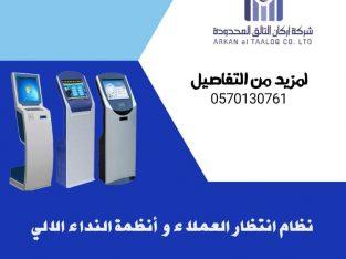 نظام انتظار العملاء و أنظمة النداء الالي0570130761